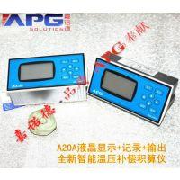 ADG品牌液晶流量积算仪促销,天津记录带补偿流量积算仪