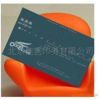 高档特种纸名片 烫金凹凸名片定做 PVC透明名片印刷 免费设计名片