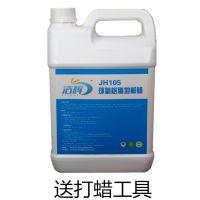 广州地板打蜡 环氧树脂液体蜡 深圳地板蜡厂家 洁辉105 地坪蜡