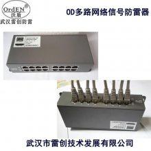 供应雷创OrdEN网络防雷保护器OD-RJ45S-E100,以太网防雷模块