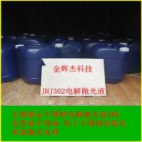 供应潮州/中山/东莞新型环保不锈钢电解抛光添加剂