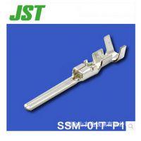 供应正品JST连接器 SSM-01T-P1.4 接线端子