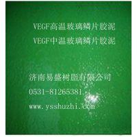 VEGF玻璃鳞片胶泥、定安玻璃鳞片胶泥、济南易盛