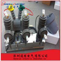 通用电气信誉质量保障ZW32-12MG/1250-20户外高压真空断路器