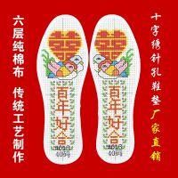 可以撕开卖的鞋垫,精准十字绣印花针孔鞋垫厂家批发