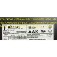 ATX-1245GA1 450W 台湾Enhance益衡工业电源 开关电源供应器