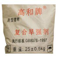 长寿高和牌 早强剂 早强防冻剂 厂家批发 18875227025