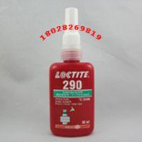 渗透型290螺纹锁固剂-乐泰290厌氧型螺丝胶