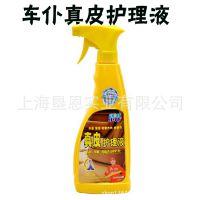 真皮护理液真皮去污清洁剂上光滋润保护液