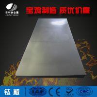热销工业用反应器钛板|热交换器钛板|蒸馏塔钛板|冷凝器钛板 特价