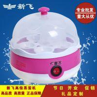 【供应】蒸蛋机 新飞蒸蛋器煮蛋器 单位福利礼品促销专用