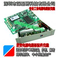 供应|日本进口大功率逆变电源控制板|PCB板|克隆|抄板|线路板复制|工业电源PCBA生产加工