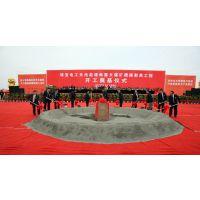 上海工程动工仪式活动策划公司