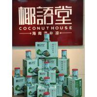 椰语堂罐装清补凉海南风味小吃一级品牌