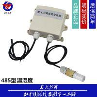温度 湿度 采集 变送器 485 库房 机房 监控 网络 监测 烤烟 室外 传感器 建大仁科ip65