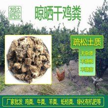 【北京葡萄种植】鸡粪厂家【发达肥业】葡萄专用有机肥