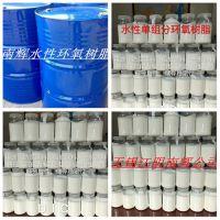 无锡江阴南辉公司水性树脂树脂领导者