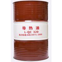 导热油 长城320导热油 原厂正品厂家直销大量批发优质导热油 广东导热油