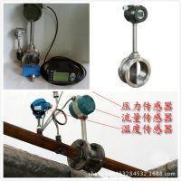 北京鑫博LUGB气体流量计智能涡街流量计蒸汽计量表