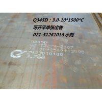 供应Q345D本钢钢板(欧标S355J2标准)