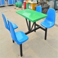 东莞玻璃钢餐桌椅 食堂餐桌椅 虎门学校食堂餐桌批发
