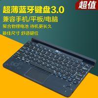 蓝牙键盘苹果ipad安卓平板手机通用迷你无线带触摸板鼠标厂家批发