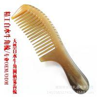 厂家直销天然精品17cm中号白水牛角宽齿梳牛角梳子保健按摩美发梳