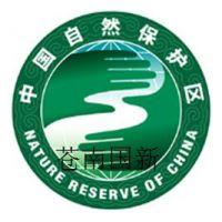 订做国家自然保护区区徽