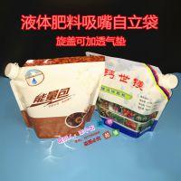 吸嘴自立袋厂家订做4L5KG透气防漏液体肥料防胀袋 250G耐酸碱防腐蚀农药包装袋