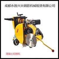 供用电动马路切割机HLQ-18型混凝土路面切缝机马路切割机成都永胜兴太