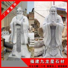 校园雕塑 汉白玉石雕孔夫子 孔子站像摆件