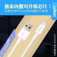 Lovesn海韵IP5苹果5数据线iphone6充电线ipadmini快速数据充电器
