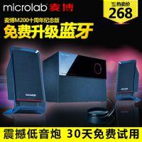 麦博M200十周年纪念版音箱 2.1多媒体低音炮带线控音响