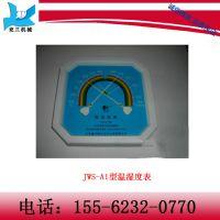 济宁兖兰 厂家直销 JWS-A1型温湿度表 需电源,节能环保