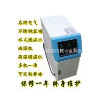 广东 油式模温机 水式模温机 高温模温机 模具恒温机 MW-1A