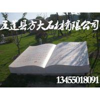 石雕书本,花岗岩书本雕刻,五莲红石材书本刻字