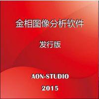 2015版金相分析软件-金相自动分析软件-材料分析软件-济南金相畅销江西湖北浙江河南
