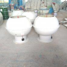 西安市防爆防雷电动球形风帽BLDMF-4|玻璃钢球形风帽|电动球形风帽