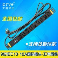 供应福州PDU电源分配器插座插排报价/大唐卫士16A 8位 DT7IEC139 9位IEC13插孔