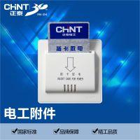 正泰插卡取电 86型不带延时普通卡 插卡取电 30A NEG1-0310