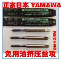 正宗日本YAMAWA挤压丝锥免用油OL+RZ 正品保证 免用油挤压丝攻