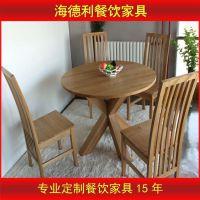 厂家定做家具 现代高档橡木全实木餐桌椅 餐厅餐椅组合 圆桌