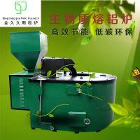 化铝炉 反射炉 生物颗粒节能环保炉 低成本压铸浇铸节能炉