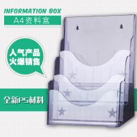 A4三层透明资料盒/挂式宣传资料架/亚克力资料架/桌面目录展示架