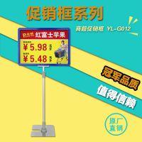 供应水果标价展示框A5,POP促销框,堆头价格牌支架永辉超市专用