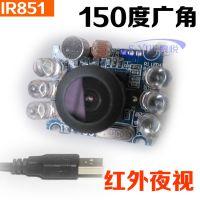 威鑫视界红外线摄像头生产工厂USB安卓摄像头USB免驱动内置麦克风