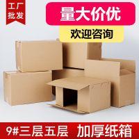 特硬9号纸箱子订制纸盒包邮定做批发快递邮政定制物流包装