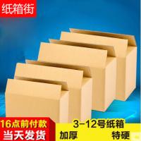 纸箱陕西纸箱包邮快递纸箱包装纸盒包装箱定制打包小纸箱邮政五层三层