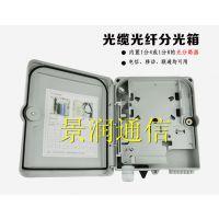 FTTH12芯塑料光纤分纤箱现货供应 12芯满配SC光纤分纤箱价格