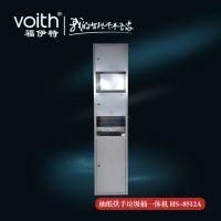 嵌入式三合一干手器垃圾箱手纸架一体机VOITH福伊特